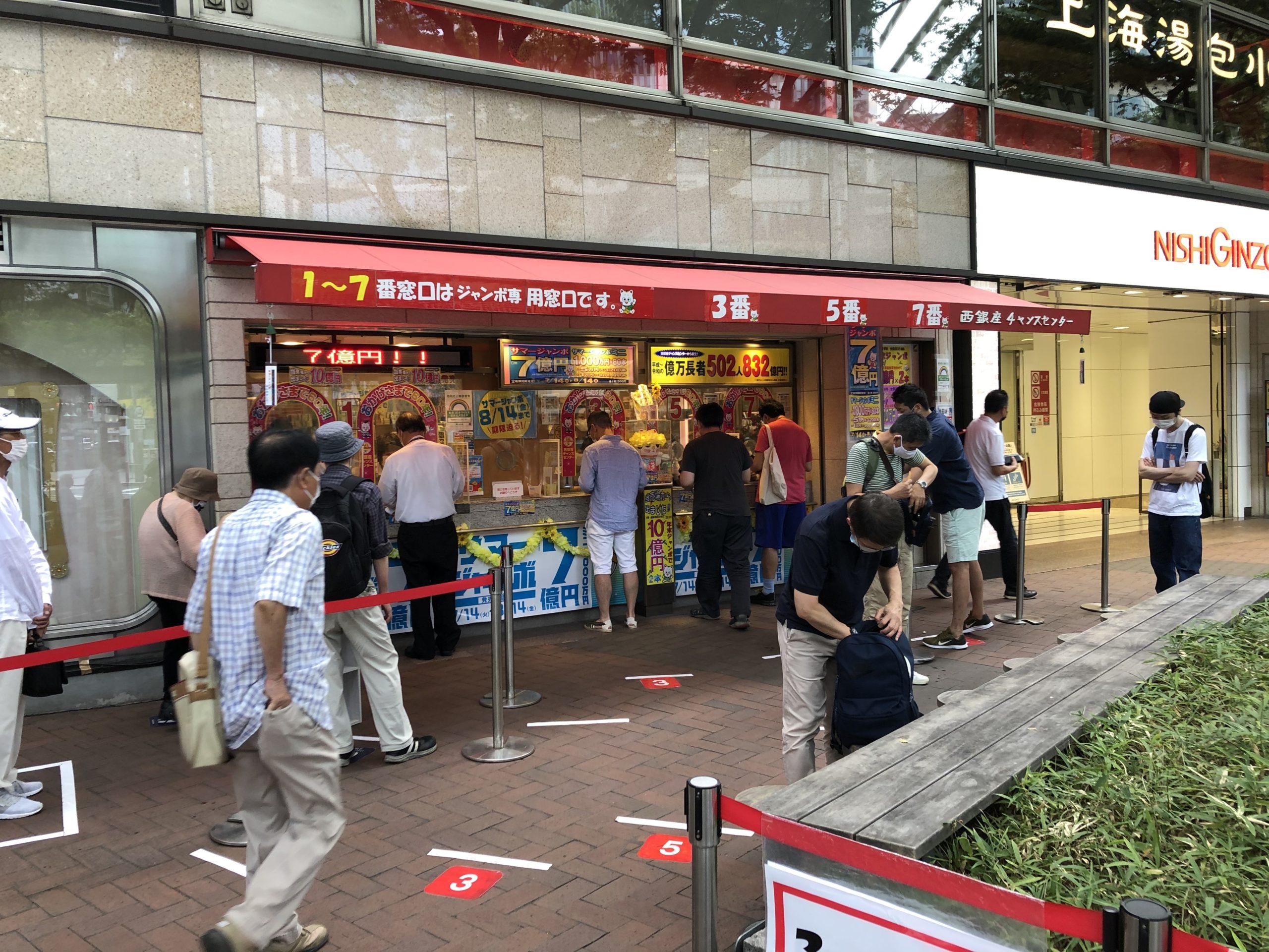 当たりやすい⁉︎日本一の宝くじ売り場「西銀座チャンスセンター」とは?