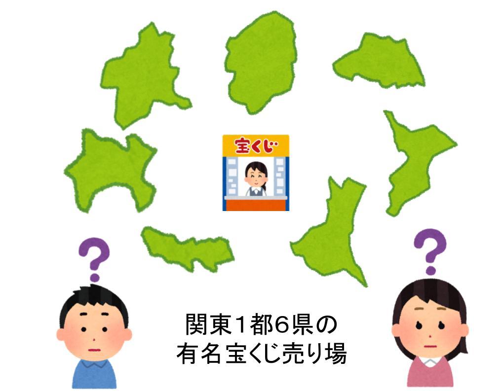 【関東1都6県】当たると有名な宝くじ売場はどこ?