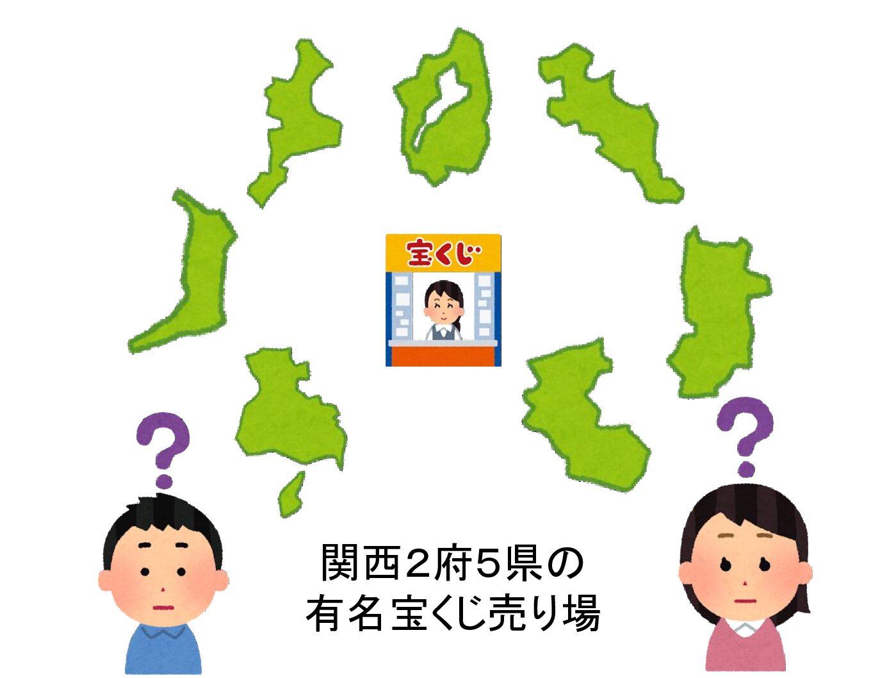 【関西2府5県】当たると有名な宝くじ売場はどこ?