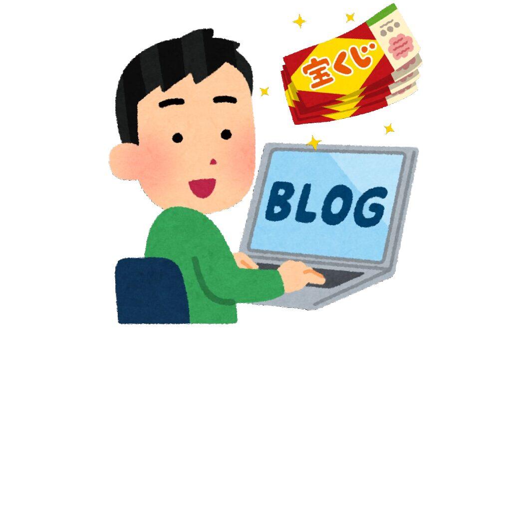 宝くじで高額当選を果たした人のブログ!高額当せん後の生活とは?