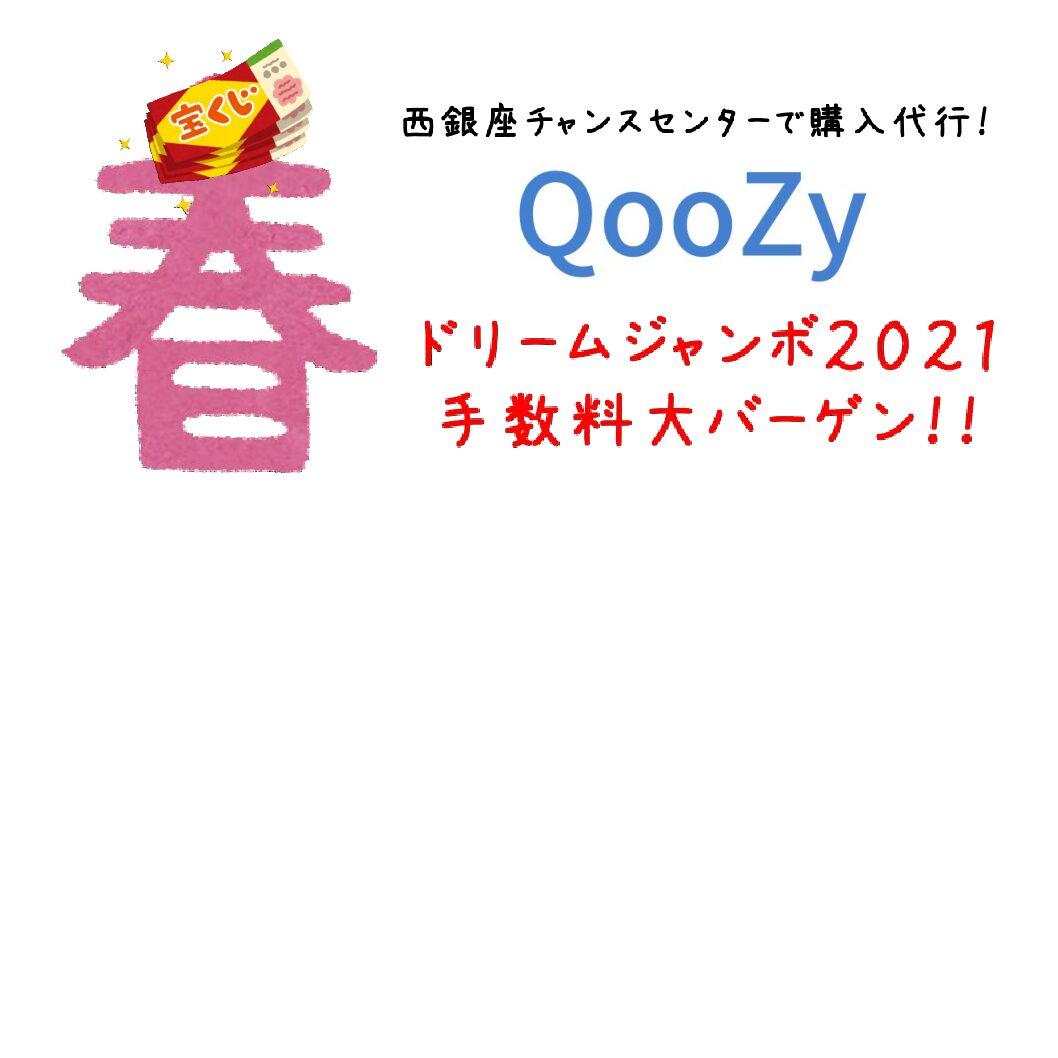 【手数料格安バーゲン】ドリームジャンボ宝くじ2021の購入代行申し込み開始!