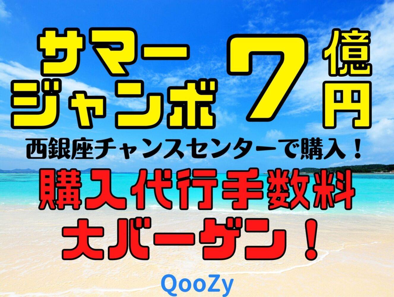 最大7億円!サマージャンボ宝くじ2021の概要!